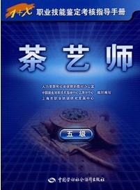 茶艺师(五级)1+X职业技能鉴定考核指导手册
