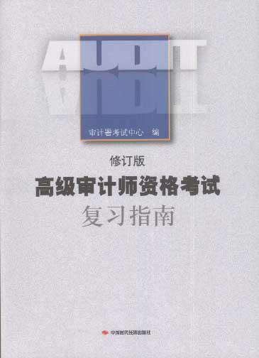 2011年高级审计师资格考试复习指南