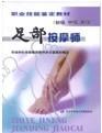 足部按摩师(初、中、高级)职业技能鉴定教材