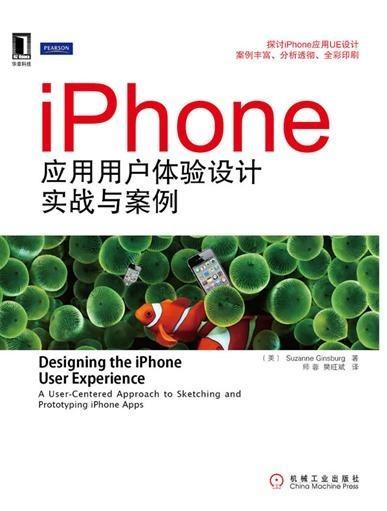 iPhone应用用户体验设计实战与案例(全彩印刷)