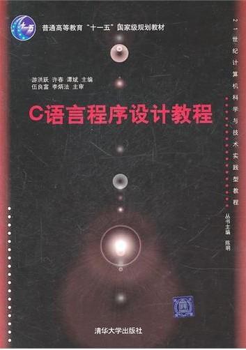 C语言程序设计教程-普通高等教育十一五国家级规划教材(21世纪计算机科学与技术实践型教程)