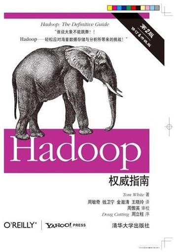Hadoop权威指南-修订升级版(第2版)