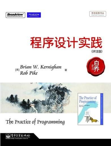 程序设计实践(评注版)