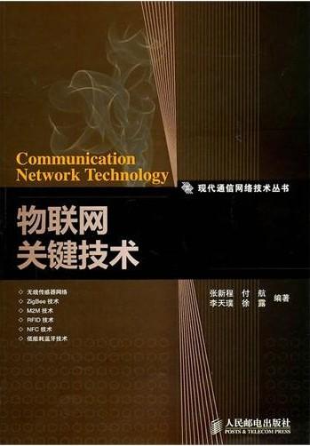 物联网关键技术-现代通信网络技术丛书