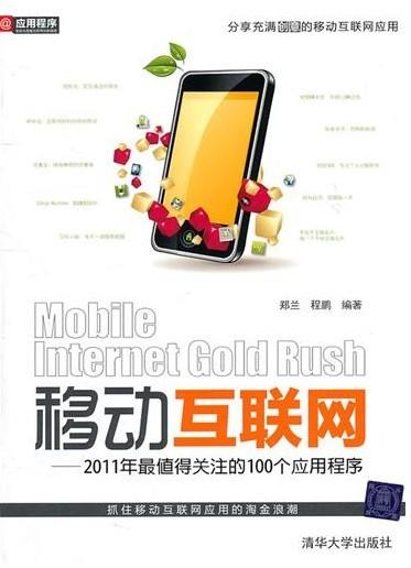 移动互联网—2011年最值得关注的100个应用程序