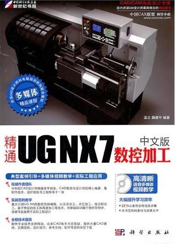 精通UGNX7数控加工-高清晰语音多媒体视频数学(中文版)
