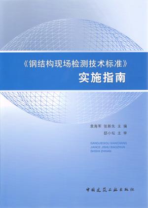 钢结构现场检测技术标准(实施指南)第1版