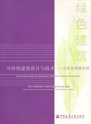 可持续建筑设计与技术 天津及香港实例 含光盘 第一版