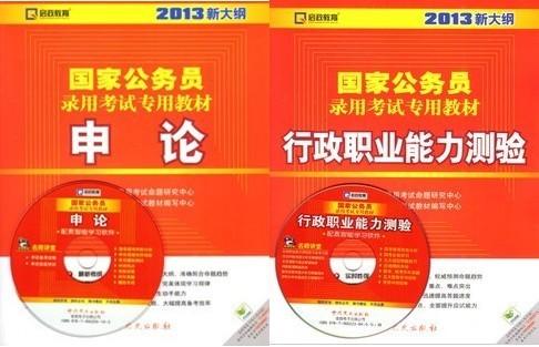 2013年新大纲国家公务员录用考试专用教材-申论+行测(共2本)