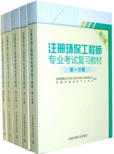 2019年注册环保工程师专业考试教材(全套5册)不改版
