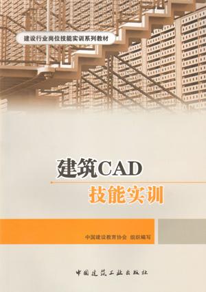 建筑CAD技能实训(第一版)-建设行业岗位技能实训系列教材