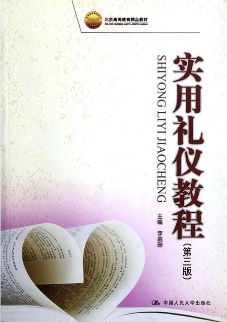 实用礼仪教程(第3版)