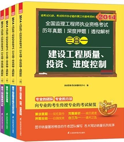 2013施工员考试试题_2014年全国监理工程师考试真题、押题、解析三合一(全套4本)_2014 ...