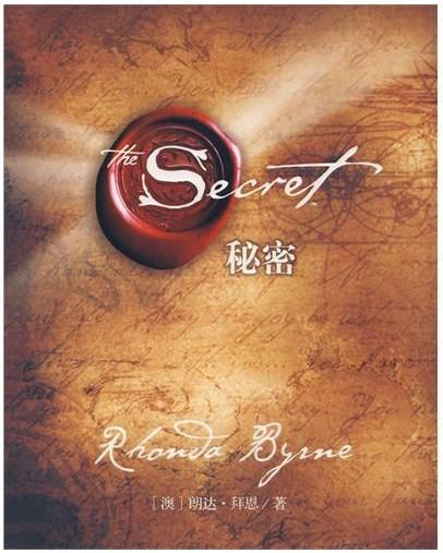秘密:The Secret