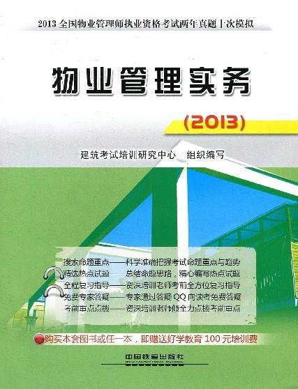 2013施工员考试试题_2013年注册物业管理师考试两年真题十次模拟-物业管理实务_2014年 ...