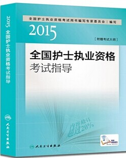 护士执业资格�y�^�_2015年全国护士执业资格考试指导_2017年执业护士考试考试用书