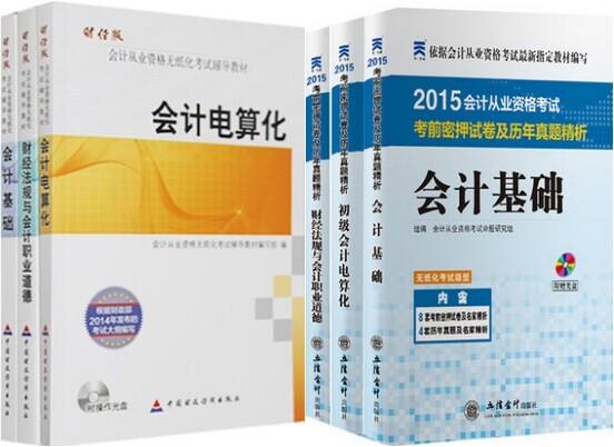 2015年会计从业资格无纸化考试辅导教材+考前密押试卷(共6本)