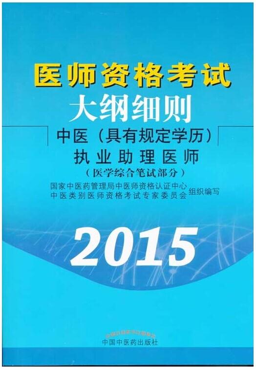 2015年中医执业助理医师资格考试大纲细则 具