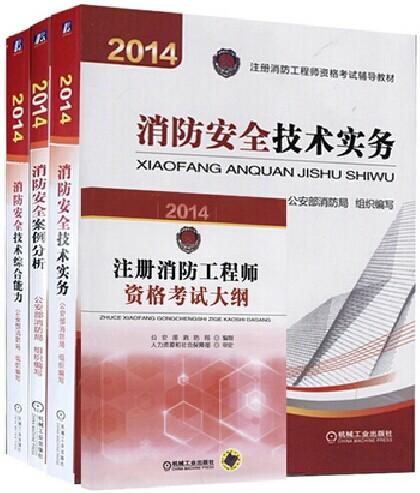 2014年二级注册消防工程师考试教材(全套4本)送课件+题库