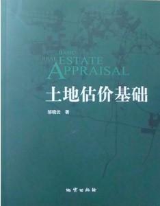 2022年土地估价师考试教材-土地估价基础(沿用2010年版本)