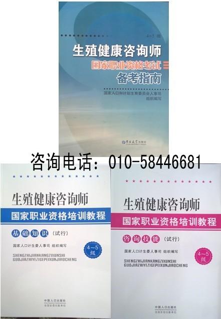 2019年生殖健康咨询师考试教材-基础知识+咨询技能+备考指南(全套3本)不改版