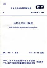 地热电站设计规范GB 50791-2013