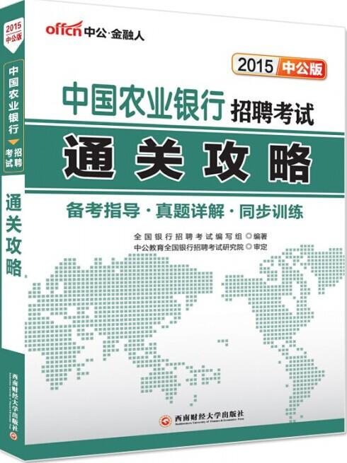 招聘/2015年中国农业银行招聘考试通关攻略