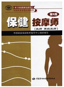 保健按摩师(技师 高级技师)-国家职业资格培训教程(第二版)