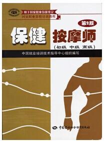 保健按摩师(初、中、高级)国家职业资格培训教程(第二版)