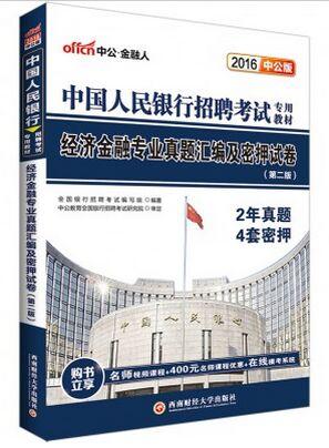 2016中国人民银行招聘考试专用教材:经济金融专业真题汇编及密押试卷(第二版)