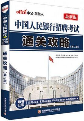 2016中国人民银行招聘考试:通关攻略(第2版 二维码版)