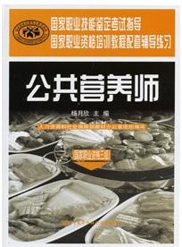 公共营养师(三级)国家职业资格培训教程配套辅导练习