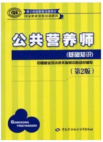 公共营养师(基础知识)国家职业资格培训教程(第2版)