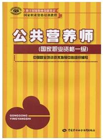 公共营养师(一级)国家职业资格培训教程