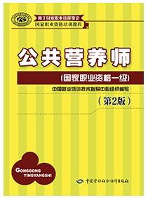 公共营养师(一级)国家职业资格培训教程(第2版)
