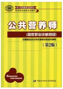 公共营养师(四级)国家职业资格培训教程(第2版)