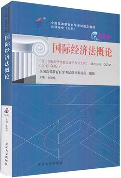 00246 国际经济法概论-自考教材(附大纲)2015年版