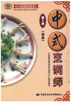 中式烹调师(高级)-国家职业资格培训教程(第二版)
