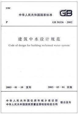 建筑中水设计规范 GB50336-2002