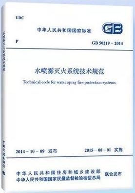 GB 50219-2014 水喷雾灭火系统技术规范
