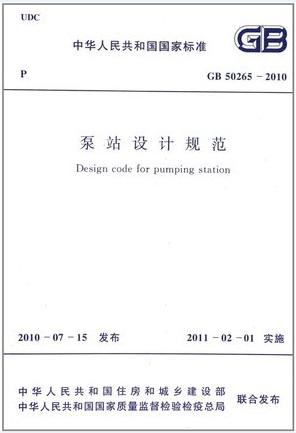 GB50265-2010 泵站设计规范