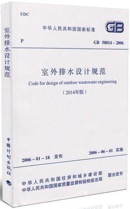 GB50014-2006(2014年版)室外排水设计规范