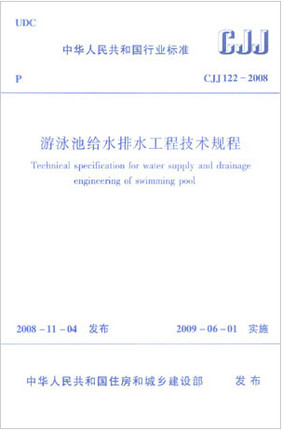 CJJ122-2008 游泳池给水排水工程技术规程