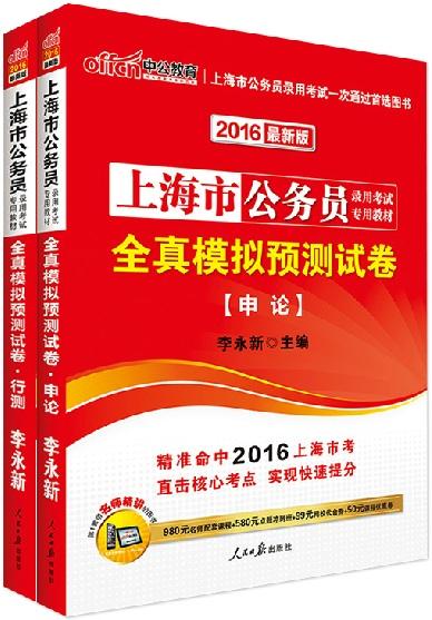 中公2016年上海市公务员考试全真模拟预测试卷-申论+行测(共2本)