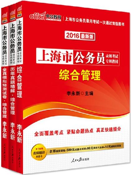 中公2016年上海公务员考试教材+历年真题+预测试卷-综合管理(共3本)