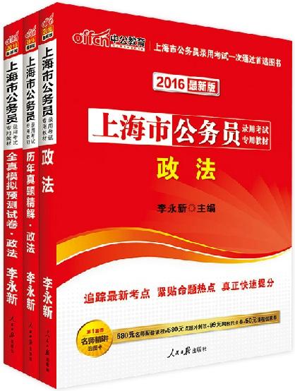 中公2016年上海市公务员考试教材+历年真题+预测试卷-政法(共3本)