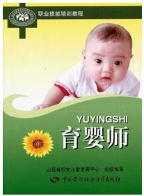 育婴师-职业技能培训教程