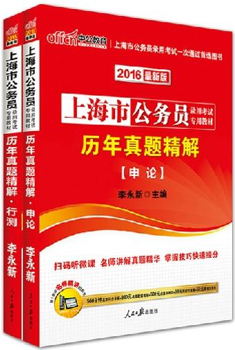 中公2016年上海市公务员考试历年真题精解-申论+行测(共2本)