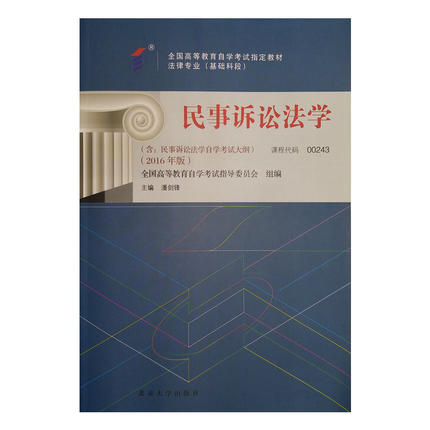00243 0243 民事诉讼法学-自考专用教材(2016年版)附考试大纲