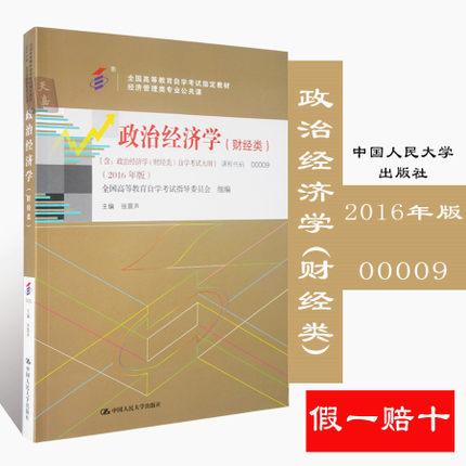 00009 0009 政治经济学(财经类)-自考专用教材(2016年版)附考试大纲
